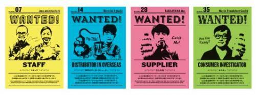 「WANTED!」ポスター