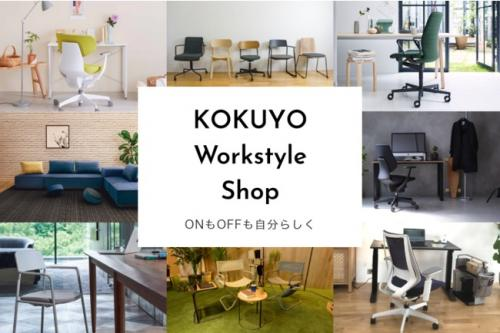 「KOKUYO Workstyle Shop」