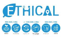 「ETHICAL」