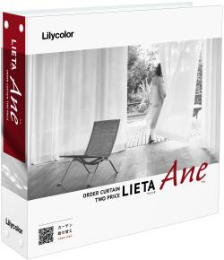「LIETA Ane」見本帳